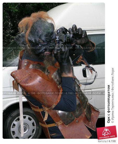 Орк с фотоаппаратом, эксклюзивное фото № 4198, снято 22 августа 2004 г. (c) Ирина Терентьева / Фотобанк Лори