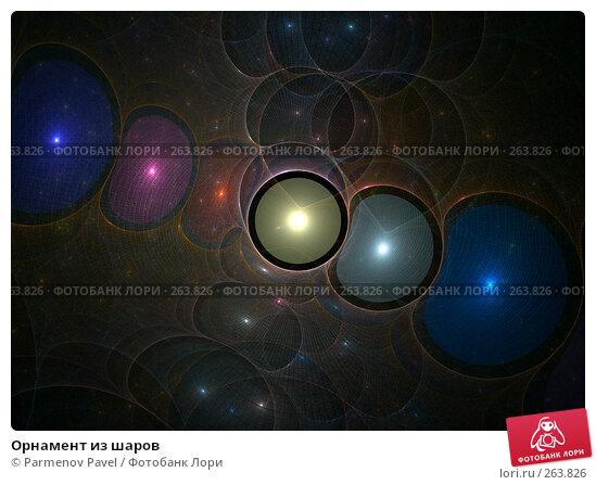 Орнамент из шаров, иллюстрация № 263826 (c) Parmenov Pavel / Фотобанк Лори