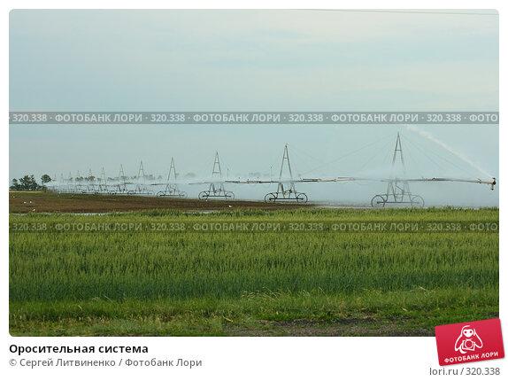 Оросительная система, фото № 320338, снято 8 июня 2008 г. (c) Сергей Литвиненко / Фотобанк Лори