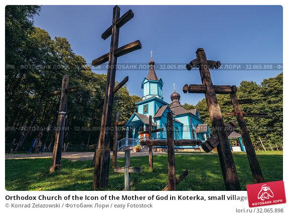 Orthodox Church of the Icon of the Mother of God in Koterka, small village near Tokary, Podlaskie Voivodeship in Poland. Стоковое фото, фотограф Konrad Zelazowski / easy Fotostock / Фотобанк Лори