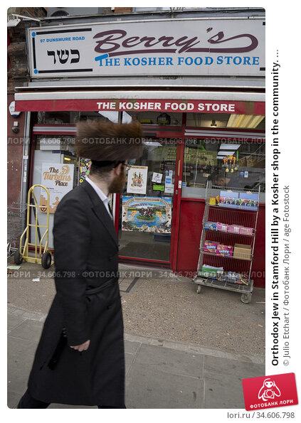 Orthodox Jew in Stamford Hill by a Kosher shop in the community. ... (2019 год). Редакционное фото, фотограф Julio Etchart / age Fotostock / Фотобанк Лори