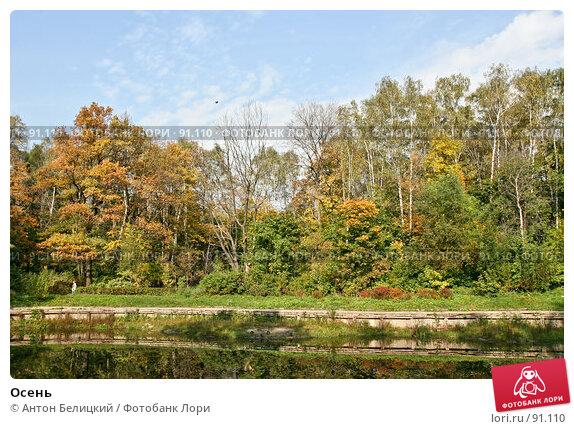 Осень, фото № 91110, снято 29 сентября 2007 г. (c) Антон Белицкий / Фотобанк Лори