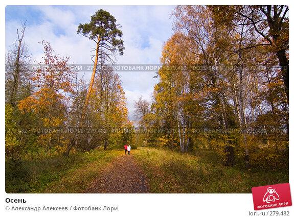 Осень, эксклюзивное фото № 279482, снято 6 октября 2007 г. (c) Александр Алексеев / Фотобанк Лори