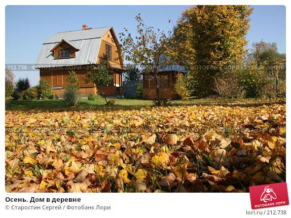 Осень. Дом в деревне, фото № 212738, снято 30 сентября 2007 г. (c) Старостин Сергей / Фотобанк Лори