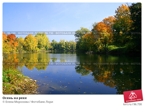 Осень на реке, фото № 96730, снято 26 сентября 2007 г. (c) Елена Морозова / Фотобанк Лори