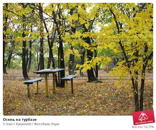 Осень на турбазе, фото № 12774, снято 30 сентября 2006 г. (c) Ivan I. Karpovich / Фотобанк Лори