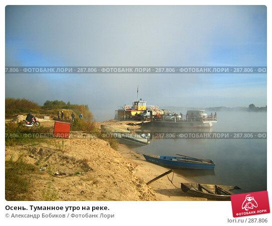 Осень. Туманное утро на реке., фото № 287806, снято 27 сентября 2006 г. (c) Александр Бобиков / Фотобанк Лори