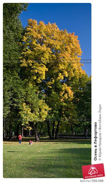 Купить «Осень в Лефортово», фото № 550098, снято 27 сентября 2008 г. (c) Юрий Назаров / Фотобанк Лори