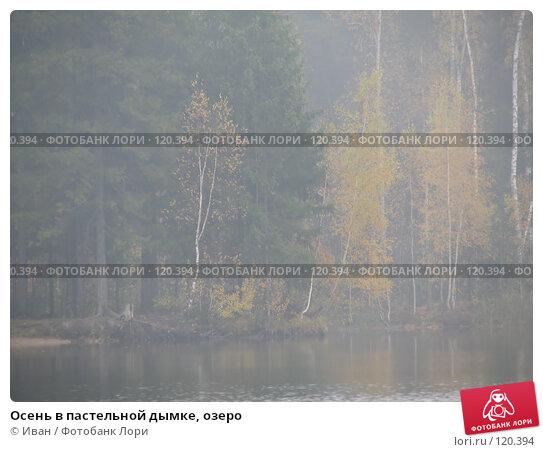 Осень в пастельной дымке, озеро, фото № 120394, снято 20 октября 2007 г. (c) Иван / Фотобанк Лори