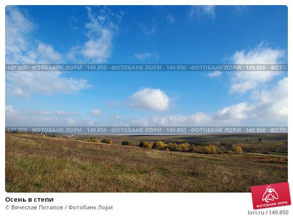 Осень в степи, фото № 149850, снято 1 октября 2006 г. (c) Вячеслав Потапов / Фотобанк Лори
