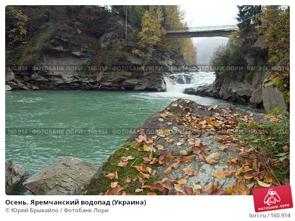 Осень. Яремчанский водопад (Украина), фото № 160914, снято 4 октября 2007 г. (c) Юрий Брыкайло / Фотобанк Лори