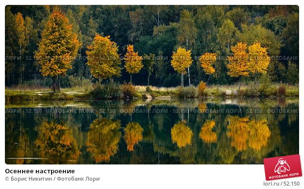 Купить «Осеннее настроение», фото № 52150, снято 23 сентября 2006 г. (c) Борис Никитин / Фотобанк Лори