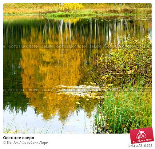 Купить «Осеннее озеро», фото № 216698, снято 26 апреля 2018 г. (c) ElenArt / Фотобанк Лори
