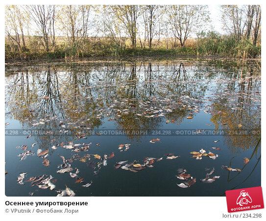 Осеннее умиротворение, фото № 234298, снято 12 октября 2005 г. (c) VPutnik / Фотобанк Лори