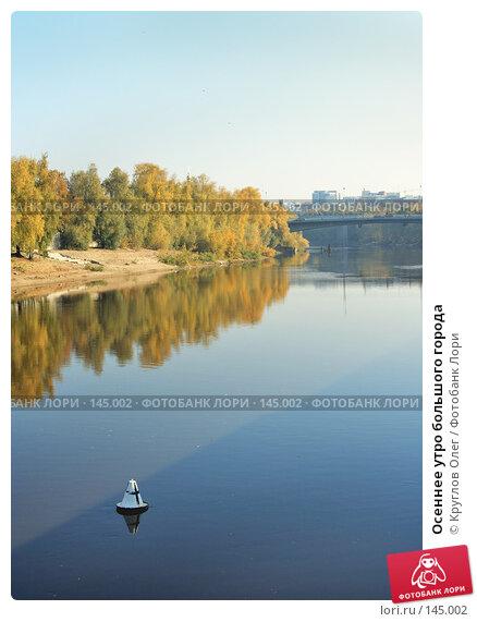 Купить «Осеннее утро большого города», фото № 145002, снято 6 октября 2007 г. (c) Круглов Олег / Фотобанк Лори