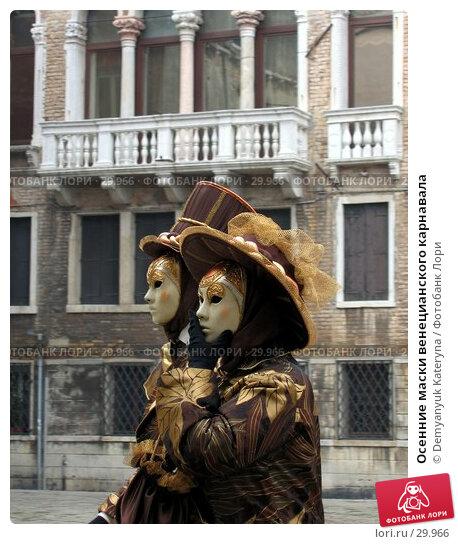 Купить «Осенние маски венецианского карнавала», фото № 29966, снято 11 февраля 2007 г. (c) Demyanyuk Kateryna / Фотобанк Лори