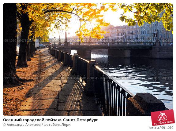Купить «Осенний городской пейзаж. Санкт-Петербург», эксклюзивное фото № 991010, снято 7 октября 2008 г. (c) Александр Алексеев / Фотобанк Лори