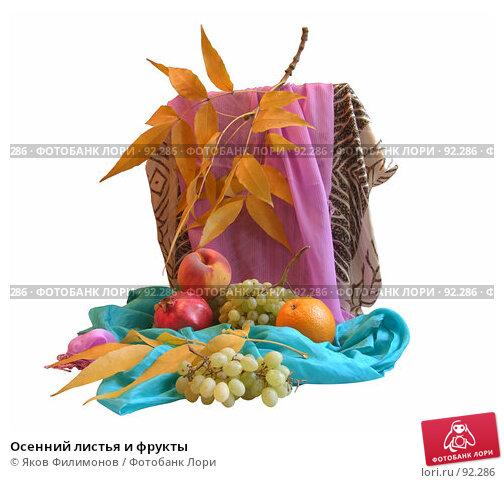 Осенний листья и фрукты, фото № 92286, снято 1 октября 2007 г. (c) Яков Филимонов / Фотобанк Лори