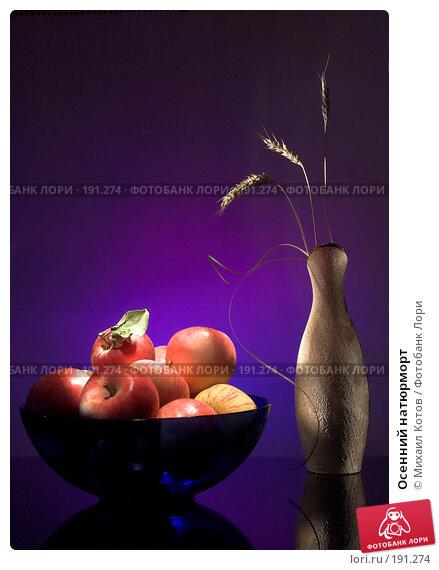Осенний натюрморт, фото № 191274, снято 19 сентября 2006 г. (c) Михаил Котов / Фотобанк Лори
