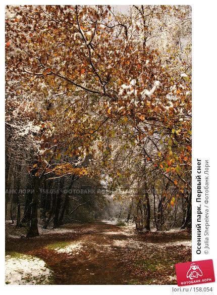 Осенний парк. Первый снег, фото № 158054, снято 16 октября 2007 г. (c) Julia Shepeleva / Фотобанк Лори