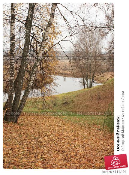 Купить «Осенний пейзаж», фото № 111194, снято 27 октября 2007 г. (c) Георгий Марков / Фотобанк Лори