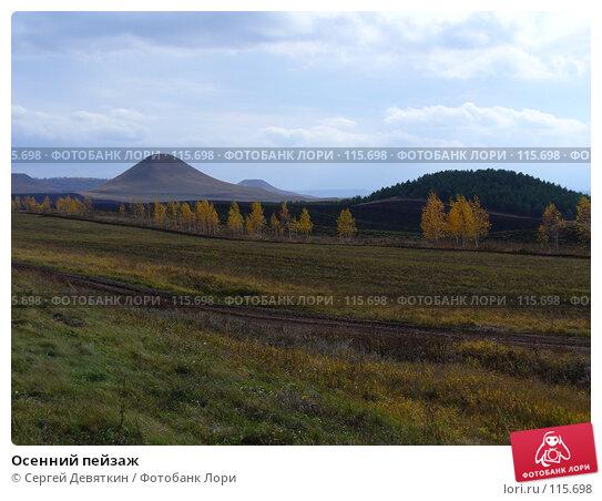 Осенний пейзаж, фото № 115698, снято 16 октября 2007 г. (c) Сергей Девяткин / Фотобанк Лори