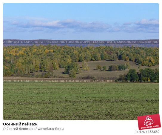 Купить «Осенний пейзаж», фото № 132630, снято 30 сентября 2007 г. (c) Сергей Девяткин / Фотобанк Лори