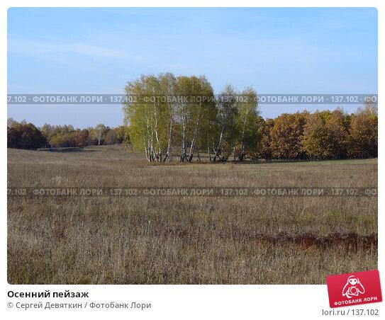 Осенний пейзаж, фото № 137102, снято 6 октября 2007 г. (c) Сергей Девяткин / Фотобанк Лори