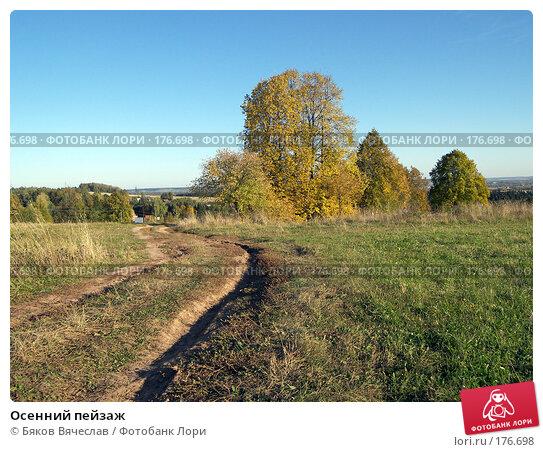 Осенний пейзаж, фото № 176698, снято 21 сентября 2007 г. (c) Бяков Вячеслав / Фотобанк Лори