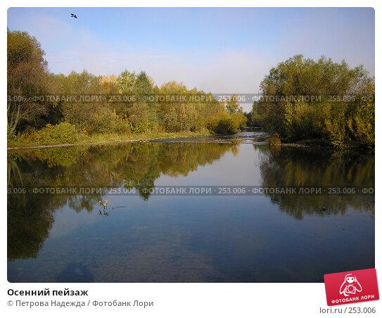 Купить «Осенний пейзаж», фото № 253006, снято 30 сентября 2005 г. (c) Петрова Надежда / Фотобанк Лори