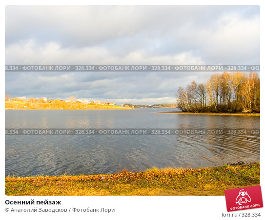 Осенний пейзаж, фото № 328334, снято 16 декабря 2006 г. (c) Анатолий Заводсков / Фотобанк Лори