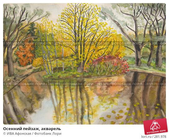 Осенний пейзаж, акварель, фото № 281978, снято 10 апреля 2008 г. (c) ИВА Афонская / Фотобанк Лори