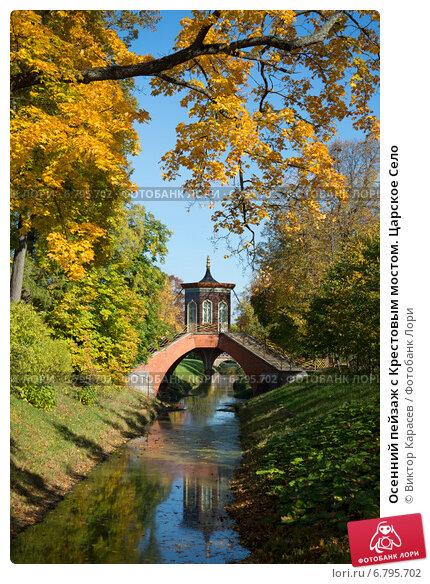 Осенний пейзаж с Крестовым мостом. Царское Село (2014 год). Редакционное фото, фотограф Виктор Карасев / Фотобанк Лори