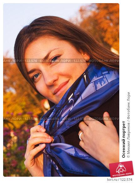 Осенний портрет, фото № 122574, снято 13 октября 2007 г. (c) Михаил Лавренов / Фотобанк Лори