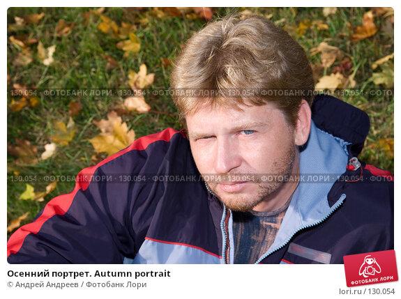 Осенний портрет. Autumn portrait, фото № 130054, снято 30 сентября 2007 г. (c) Андрей Андреев / Фотобанк Лори