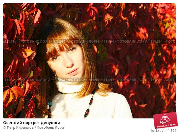 Купить «Осенний портрет девушки», фото № 111594, снято 29 сентября 2007 г. (c) Петр Кириллов / Фотобанк Лори