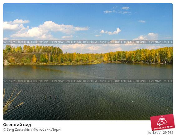 Купить «Осенний вид», фото № 129962, снято 19 сентября 2004 г. (c) Serg Zastavkin / Фотобанк Лори