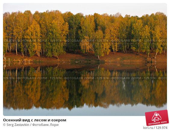 Купить «Осенний вид с лесом и озером», фото № 129974, снято 19 сентября 2004 г. (c) Serg Zastavkin / Фотобанк Лори