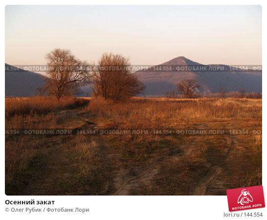 Осенний закат, фото № 144554, снято 6 ноября 2007 г. (c) Олег Рубик / Фотобанк Лори