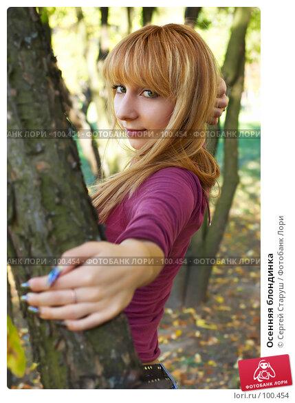 Осенняя блондинка, фото № 100454, снято 30 сентября 2007 г. (c) Сергей Старуш / Фотобанк Лори