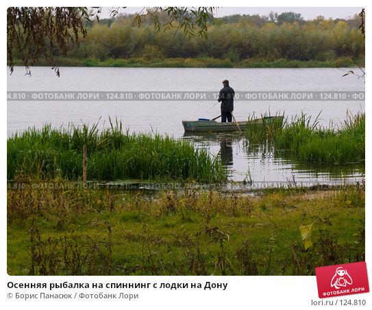 Осенняя рыбалка на спиннинг с лодки на Дону, фото № 124810, снято 7 сентября 2006 г. (c) Борис Панасюк / Фотобанк Лори