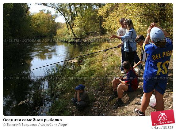 Осенняя семейная рыбалка, фото № 33378, снято 23 сентября 2006 г. (c) Евгений Батраков / Фотобанк Лори
