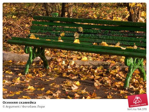 Осенняя скамейка, фото № 64370, снято 6 октября 2006 г. (c) Argument / Фотобанк Лори