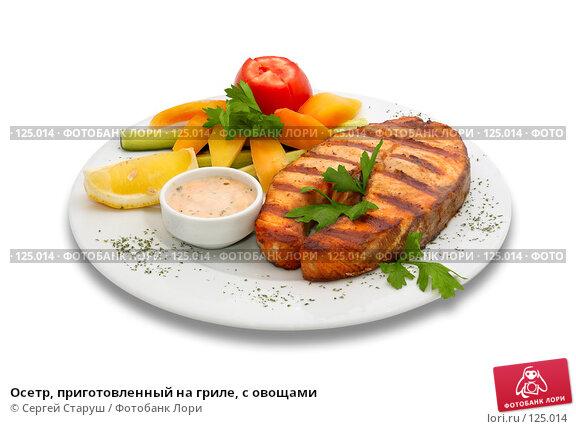 Осетр, приготовленный на гриле, с овощами, фото № 125014, снято 14 сентября 2006 г. (c) Сергей Старуш / Фотобанк Лори