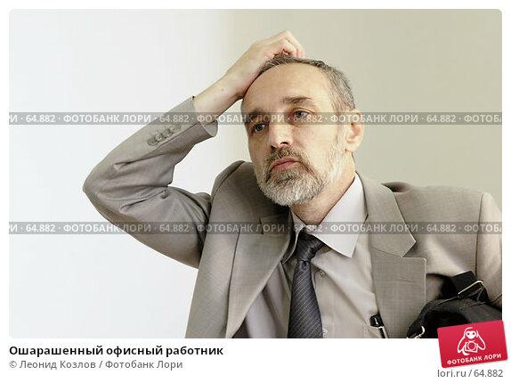Купить «Ошарашенный офисный работник», фото № 64882, снято 24 апреля 2018 г. (c) Леонид Козлов / Фотобанк Лори