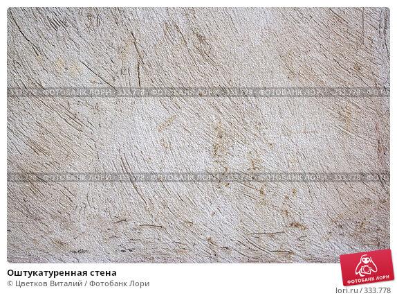 Оштукатуренная стена, фото № 333778, снято 23 июня 2008 г. (c) Цветков Виталий / Фотобанк Лори