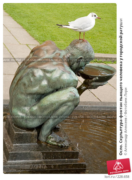 Купить «Осло. Скульптура-фонтан пьющего человека у городской ратуши», эксклюзивное фото № 228658, снято 29 июля 2006 г. (c) Александр Алексеев / Фотобанк Лори