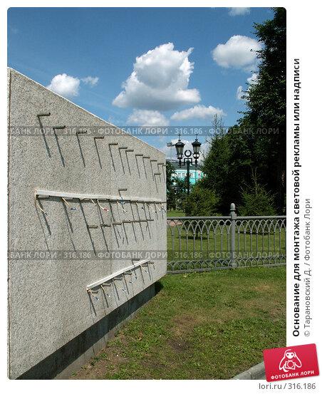 Купить «Основание для монтажа световой рекламы или надписи», фото № 316186, снято 22 июля 2006 г. (c) Тарановский Д. / Фотобанк Лори