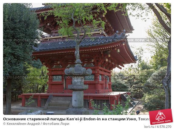 Купить «Основание старинной пагоды Kan'ei-ji Endon-in на станции Уэно, Токио, Япония», фото № 4570270, снято 9 апреля 2013 г. (c) Кекяляйнен Андрей / Фотобанк Лори