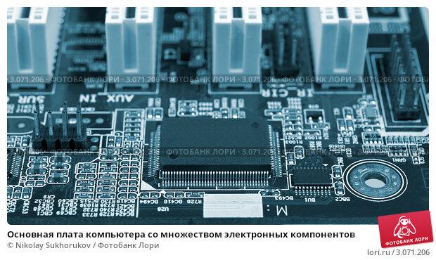 Купить «Основная плата компьютера со множеством электронных компонентов», фото № 3071206, снято 24 октября 2011 г. (c) Nikolay Sukhorukov / Фотобанк Лори